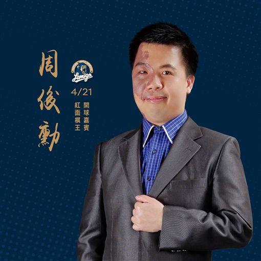 紅面棋王周俊勳(圖/桃猿提供)