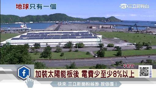 雲豹攜手必翔 打造全台最大薄膜太陽能電廠