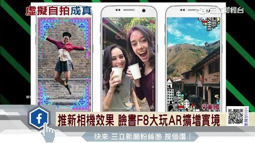 推新相機效果 臉書F8大玩AR擴增實境