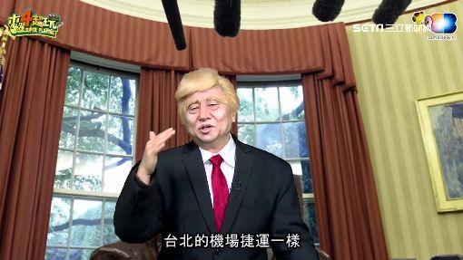 """邰智源變身川普 狠酸機捷""""蓋很久"""""""
