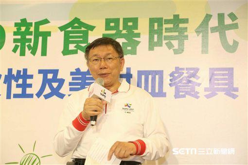 台北市長柯文哲出席禁用一次性餐具記者會 北市府提供
