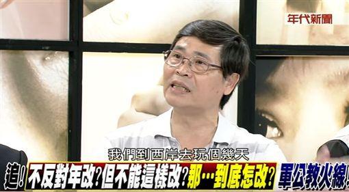 退休教師談年改_https://www.youtube.com/watch?v=Tf-CW2hKXQg