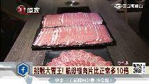 100盎司肉1800