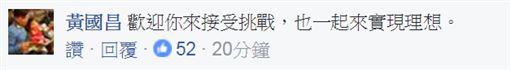 318,太陽花,學運,領袖,陳為廷,黃國昌,小熊為廷,時代力量,時力-翻攝自陳為廷臉書