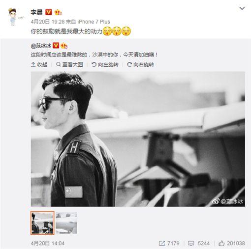 圖翻攝自微博 范冰冰 李晨