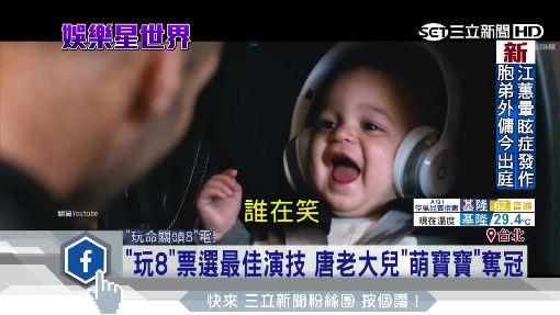 """""""玩8""""票選最佳演技 唐老大兒""""萌寶寶""""奪冠"""