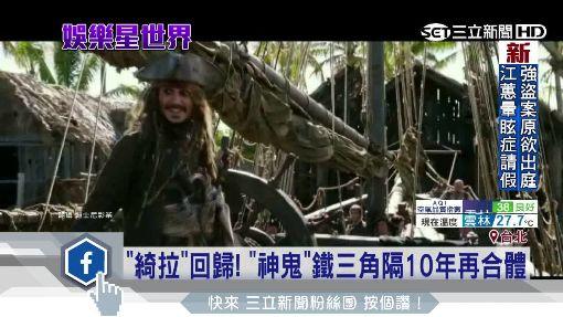 """""""綺拉""""回歸! """"神鬼""""鐵三角隔10年再合體"""