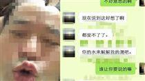 中國大陸,副校長,外遇,鹹濕,淫照,小三,手機/翻攝《網易》 http://news.163.com/17/0420/22/CIGEVL200001875P.html