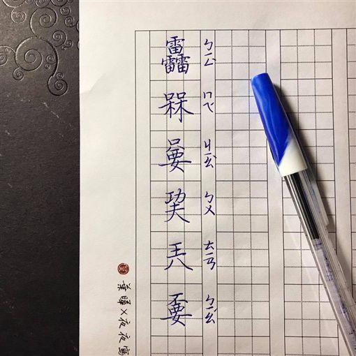 中文字,注音(圖/翻攝自葉曄×夜夜寫字臉書粉絲專頁)