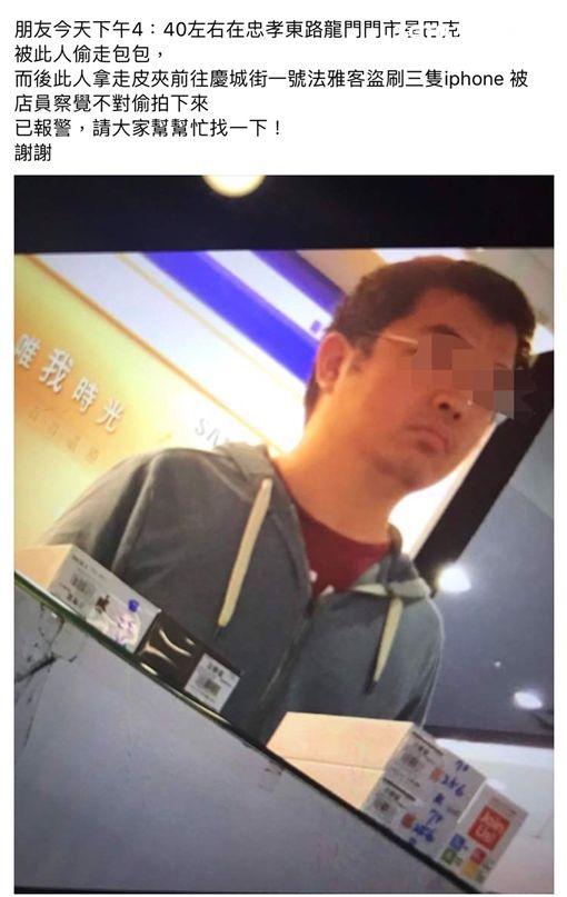 洪男前往星巴克龍門店消費時,遭竊賊趁隙偷走包包,並盜刷73800元購買3支iPhone7手機(翻攝畫面)