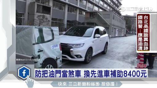 高齡肇事率高 日本借力輔助駕駛系統