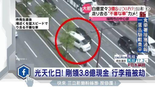 日福岡3.8億巨額搶案 機場攔截4韓男