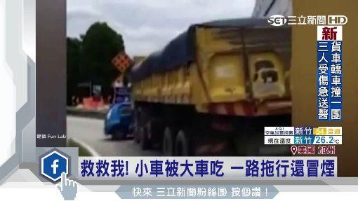 救救我!小車被大車吃 一路拖行還冒煙