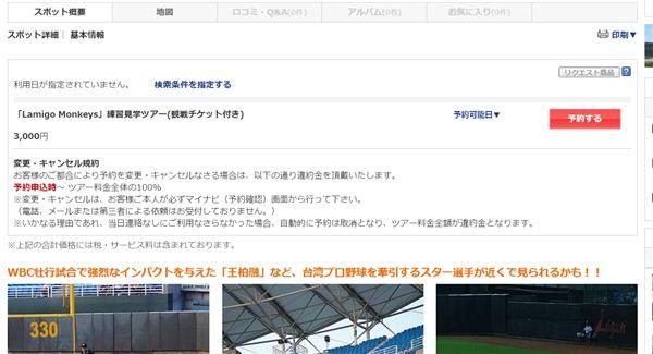 球場見學(圖/翻攝自日本台灣旅遊情報網站NAVI)