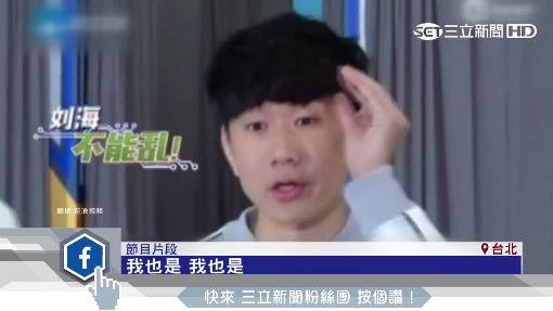 沒瀏海不行!林俊傑爆「死穴」遭惡搞