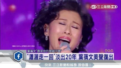 「瀟灑走一回」淡出20年 葉蒨文美聲復出