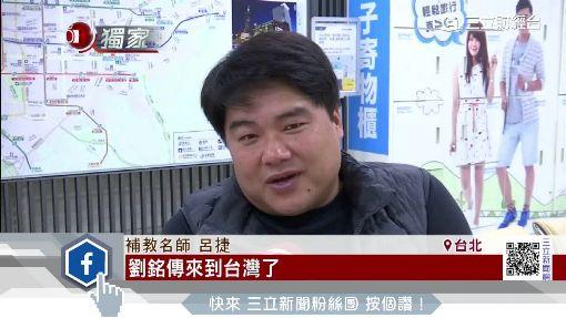 補教界吹起掛牌風 補教名師成億萬大亨