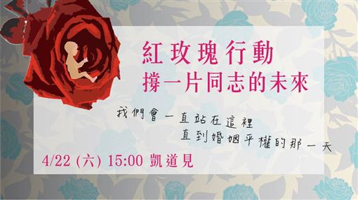 【紅玫瑰行動】- 撐一片同志的未來· 由學平盟 - 學生促進婚姻平權聯盟主辦 翻攝臉書