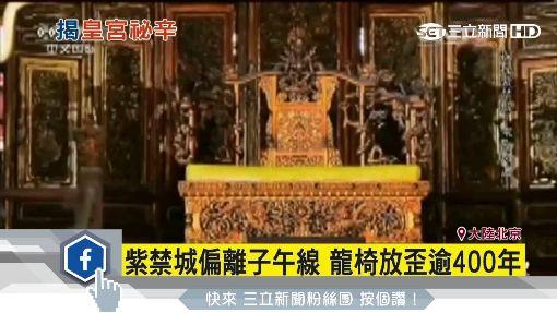 龍椅「放歪」逾400年!疑忽必烈動手腳