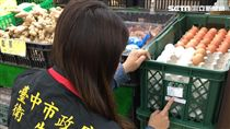 台中市衛生局抽驗市售雞蛋(台中衛生局)