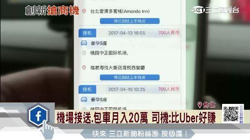 百度資金陸版Uber 進台灣搶旅遊商機 ID-887096