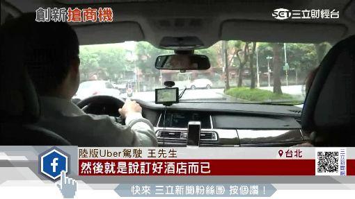 百度資金陸版Uber 進台灣搶旅遊商機 ID-887097