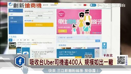 百度資金陸版Uber 進台灣搶旅遊商機 ID-887100