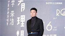 20170425- 李榮浩《有理想》世界巡迴演唱會 台北站售票記者會 圖/鄭先生