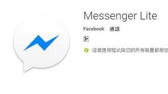 臉書推出Messenger Lite 圖/翻攝自google play
