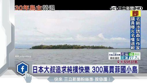為了追求快樂 日本人買下菲國小島 ID-894584
