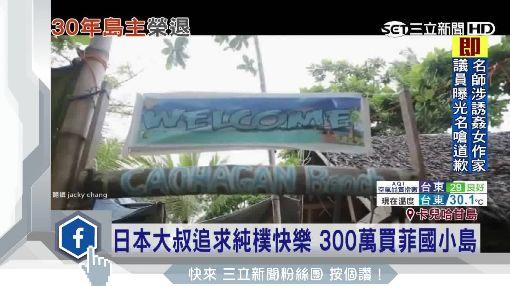 為了追求快樂 日本人買下菲國小島 ID-894585