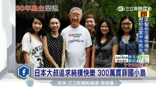 為了追求快樂 日本人買下菲國小島 ID-894586