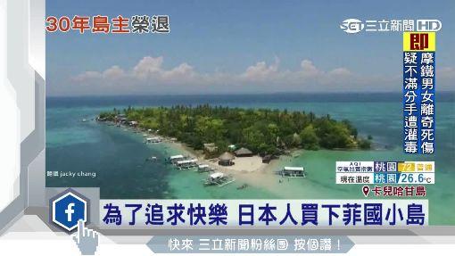 為了追求快樂 日本人買下菲國小島 ID-894587
