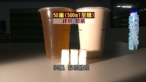 波霸奶僅4顆方糖?糖量表「只算外添糖」恐失真 ID-898214