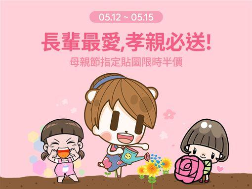 母亲节贴图限时半价」,为儿女送礼增添新选择,包含「活泼可爱粉红妹妹