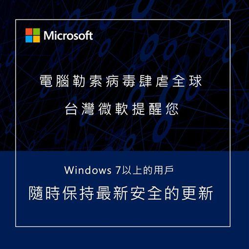 台灣微軟.勒索病毒(圖/翻攝自Windows官方臉書)