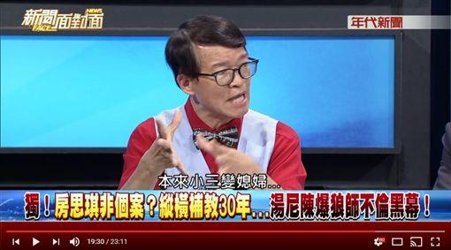 湯尼陳、新聞面對面(圖/翻攝自YouTube)