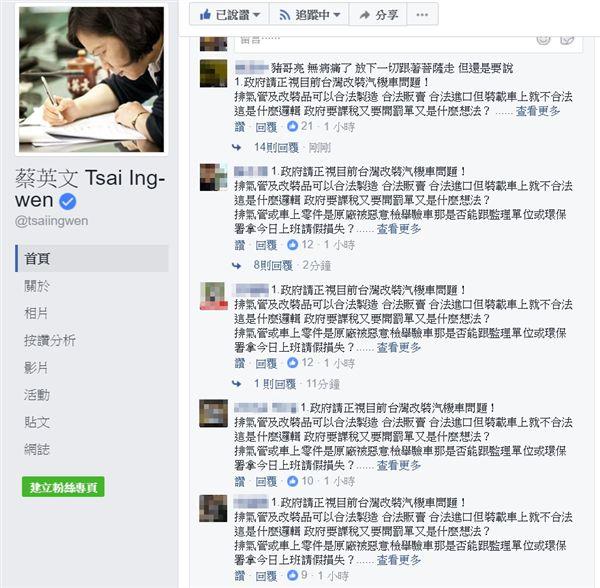 網友,總統,蔡英文,改裝車,留言,洗版圖/翻攝自蔡英文 Tsai Ing-wen粉絲專頁