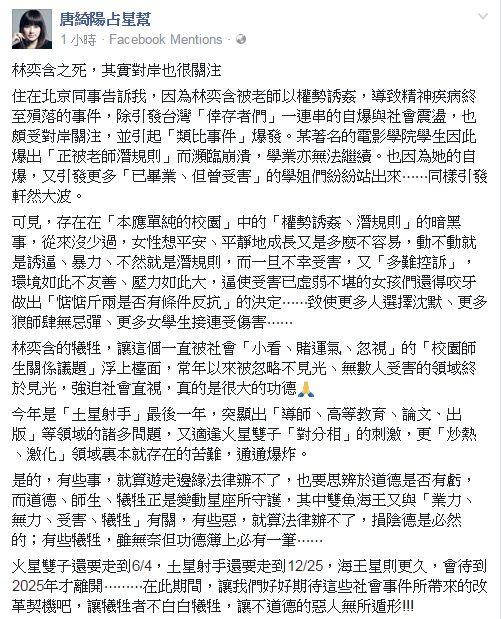 林奕含、唐綺陽/臉書