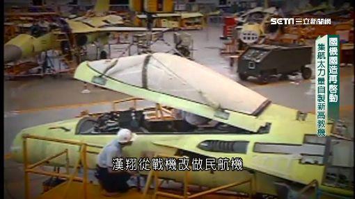 艱辛國防自主路 國機國造再創產業升級 ID-910235