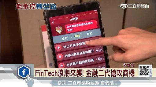 FinTech浪潮來襲! 金融二代搶攻商機
