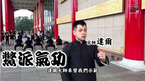 鱉派氣功/叢林開始 Zero to One臉書