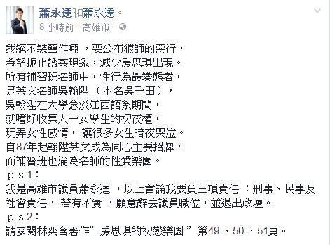 蕭永達、「翰陞英文」名師吳千田(圖/翻攝自蕭永達臉書)