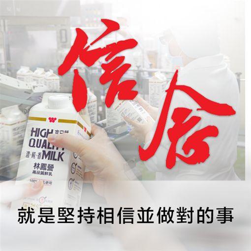 發表真心感謝文 味全:期許台灣和味全能越來越好