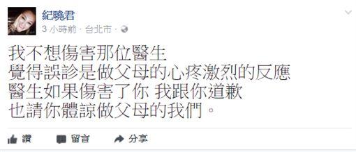 紀曉君臉書