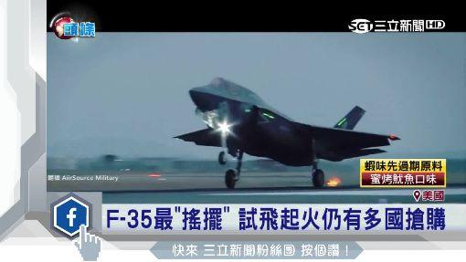 最貴瑕疵品? F-35B首次空中實彈射擊