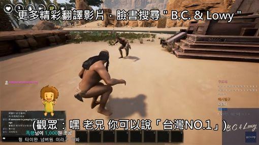 台灣,中國,大陸,韓國,日本,南韓,遊戲,實況,台灣NO.1,B.C. & Lowy,Conan Exiles-翻攝自《B.C. & Lowy》Youtube