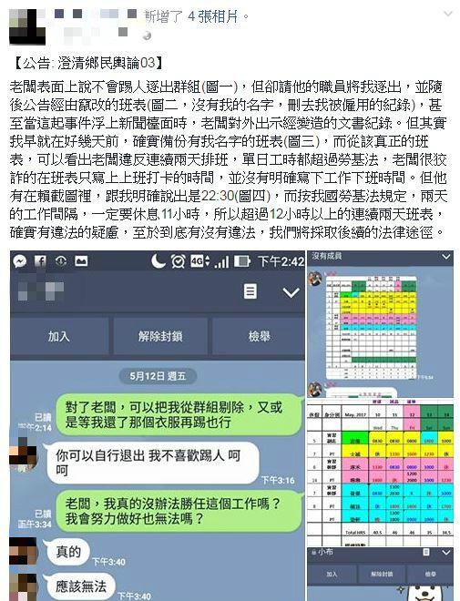 台大醫學院聽障生盧勁軒,批茶湯會職場霸凌、歧視、惡性解雇(圖/翻攝自Jean-xuan Lu臉書)
