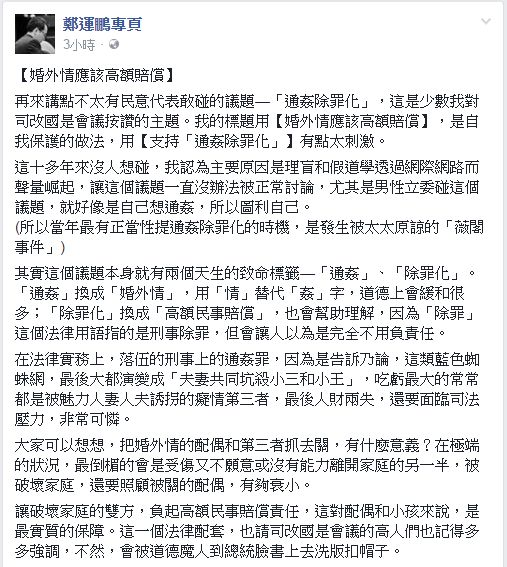 通姦除罪化,,立委,鄭運鵬(臉書 https://www.facebook.com/nicepongpong/posts/1697487143878397)