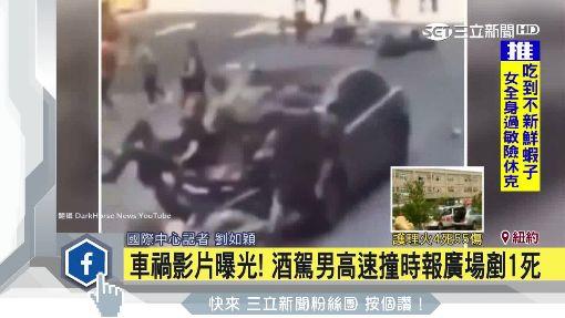 我要殺了他們!男駕車衝時報廣場釀1死22傷